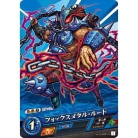モンスト カードゲーム vol3-0057-C (コモン)  フォックスメタル・ルード 第3弾「伝説の地に選ばれし者」ストラクチャーデッキ