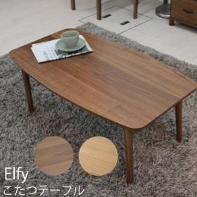 送料無料 コタツテーブル エルフィ901OAK オーク エルフィ901WAL ウォルナット 折りたたみ テーブル 長方形 こたつ 北欧 オールシーズン 天然木