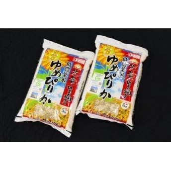 【お米10㎏】 ゆめぴりか 低農薬米