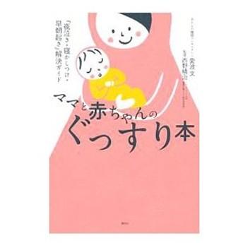 ママと赤ちゃんのぐっすり本/愛波文