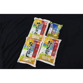 【お米17㎏】 お米4種類食べ比べ
