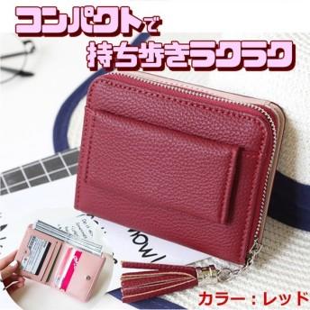 小銭入れ カード収納 スキミング 防止 カード ケース 小さい財布 2つ折り 財布 RFID 旅行 防犯 レッド SMALLSAIFU-RD