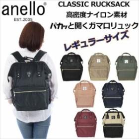 アネロ バッグ・anello  アネロ高密度 ナイロン素材の口金リュックサック レギュラーサイズ ボックスタイプリュック 正規品 AT-B1491