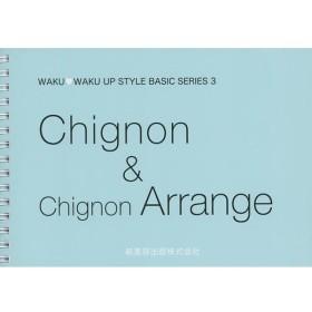Chignon & Chignon Arrange / 登石記代