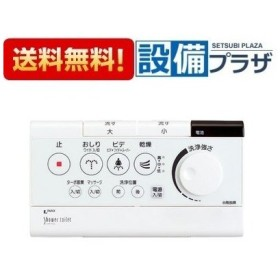 ∞[354-1279A]LIXIL/INAX シャワートイレ用リモコン PASSO(CW-E53Q)用 壁リモコン(旧品番:354-1279)