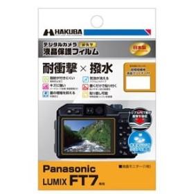 ハクバ Panasonic「LUMIX FT7」用 液晶保護フィルム 耐衝撃タイプ HAKUBA DGFS-PAFT7 返品種別A