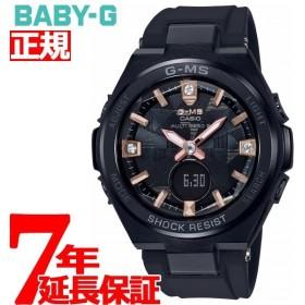 BABY-G ベビーG G-MS 電波 ソーラー ペア レディース 時計 カシオ babyg MSG-W200BDD-1AJF