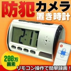 置き時計 防犯カメラ 200万画素カメラ搭載/録画/リモコン付 目覚まし時計