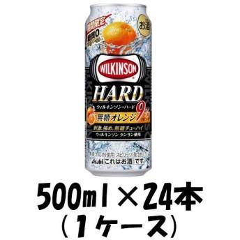 チューハイ ウィルキンソンハード 無糖オレンジ アサヒ 500ml 24本1ケース 期間限定