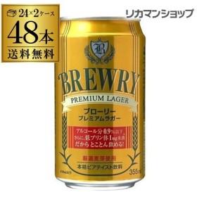 送料無料 ブローリー プレミアムラガー 355ml×48缶 2ケース(48本)ノンアルコールビール ビアテイスト 長S