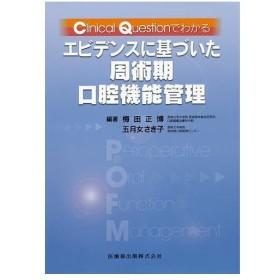 Clinical Questionでわかるエビデンスに基づいた周術期口腔機能管理 / 梅田正博 / 五月女さき子