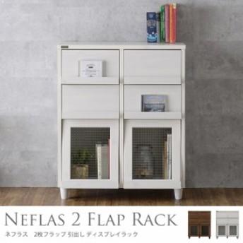 NEFLAS(ネフラス) 2枚フラップ 引出し チェスト キャビネット ディスプレイラック 組み合わせ 収納