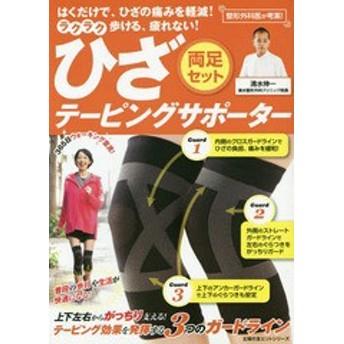[書籍]/はくだけで、ひざの痛みを軽減!ラクラク歩 (主婦の友ヒットシリーズ)/清水伸一/NEOBK-2291241