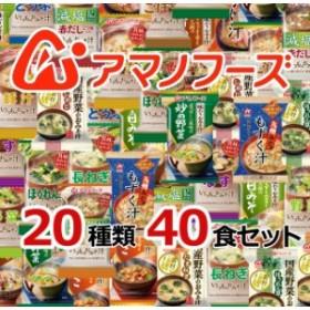 【送料無料 アマノフーズのフリーズドライ味噌汁】みそ汁「豪華」20種類40食セット[am]