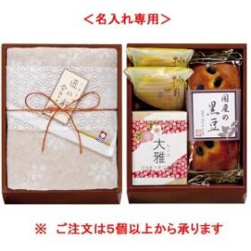 今治タオル&和菓子詰合せ(名入専用)/IMW-25