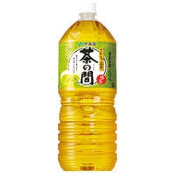 伊藤園 茶の間 2.0L 1箱(6本入)