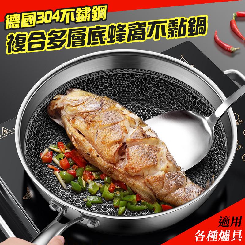平底鍋  不粘鍋  炒鍋 煎鍋 湯鍋  蜂窩  鍋具  304不鏽鋼 養生  廚房用品  飯店 『17購 』  Q1601