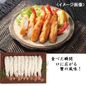 ギフト 惣菜かに屋が造った生ずわいがに足肉フライシーフード 海鮮 魚介類 冷凍食品/5