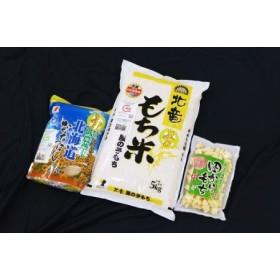 【お米7㎏】風の子もち、ななつぼし 低農薬米