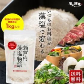 酒屋の選んだ旨みたっぷり高級塩 お徳用 瀬戸内海 旨みの藻塩1kg 送料無料