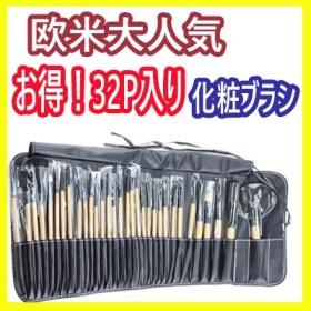 お得なメイクブラシ 32本セット 化粧ブラシ 化粧ブラシセット コスメブラシ フェースブラシ バッグつき