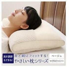 ベージュ 36×53cm やさしい枕 首と肩にフィット 高さが調節できる ベージュ敬老の日 マイクロファイバー 500044645
