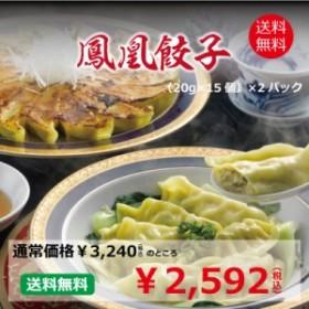 【送料無料】鳳凰餃子