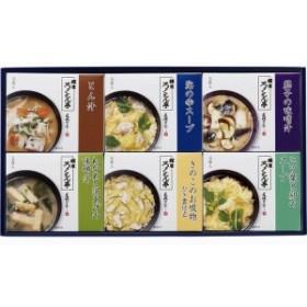 スープ ろくさん亭 スープギフトたまご きのこ 海鮮 わかめ みそ汁