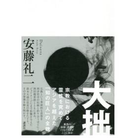 【ゆうメール利用不可】大拙/安藤礼二/著