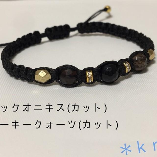 ブレスレットorアンクレット◆天然石◆ブラックオニキス×スモーキークォーツ◆(カット)