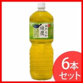 6本セット 綾鷹 ペコらくボトル2LPET コカ・コーラ [代引不可] プラザセレクト