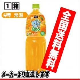コカ・コーラ ミニッツメイドQoo オレンジ1.5LPET×8本/送料無料