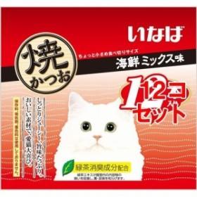 いなば 焼かつお 12本入り 海鮮ミックス味(1セット12コセット)[猫のおやつ・サプリメント]【送料無料】