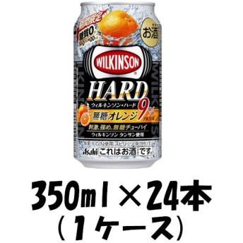 チューハイ ウィルキンソンハード 無糖オレンジ アサヒ 350ml 24本1ケース 期間限定