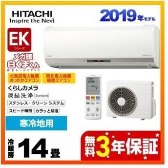 ルームエアコン 冷房/暖房:14畳程度 日立 RAS-EK40J2-W EKシリーズ メガ暖 白くまくん 寒冷地向けエアコン