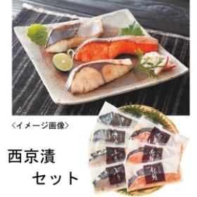 西京漬詰合せ 竹八 魚介 シーフード