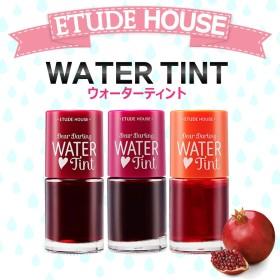 Etude House ディアダーリンウォーターティント 9.5g Etude House Water Tint 長時間長く持つリップカラー! エチュードハウス リップ 唇 韓国 コスメ 化粧品【