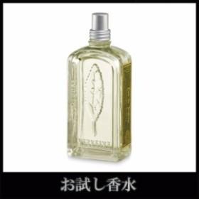 ロクシタン ヴァーベナ オードトワレ EDT 1ml LOCCITANE香水 レディース メンズ