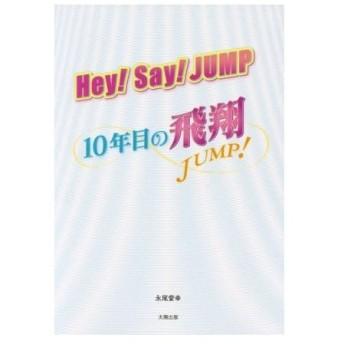 Hey!Say!JUMP 10年目の飛翔/永尾愛幸(著者)