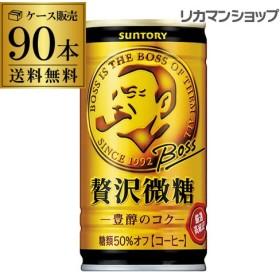 3ケース販売 BOSS 贅沢微糖 185g×90本 [ボス]