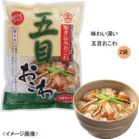 五目おこわ(2袋)炊き込み 和食/