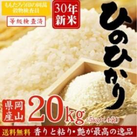 米 お米 20kg ひのひかり 30年岡山産 (5kg×4袋)  送料無料 北海道・沖縄は756円の送料がかかります。