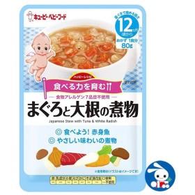 キューピー)ハッピーレシピ まぐろと大根の煮物【ベビーフード】【セール】