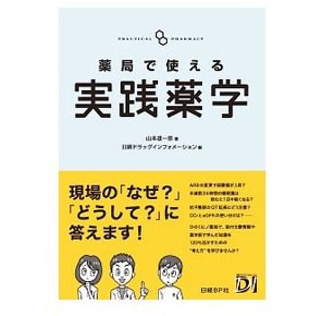 薬局で使える実践薬学/山本雄一郎(薬剤師)