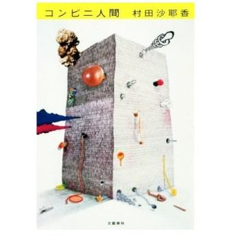 コンビニ人間/村田沙耶香(著者)