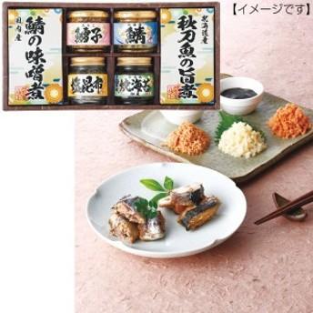 お返し雅和膳 詰合せ詰め合せ セット さんま 煮魚 海苔の佃煮 さば/2203-30
