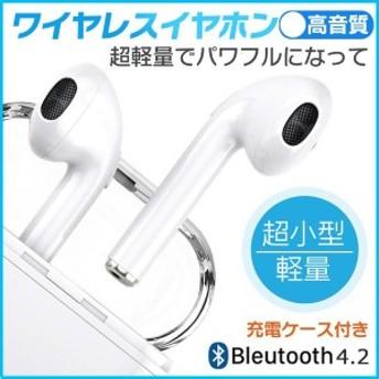 ワイヤレスイヤホン Bluetooth 4.2 ステレオ ブルートゥース オープン iphone6s iPhone7 8 x Plus android ヘッドセット ヘッドホンsaleb