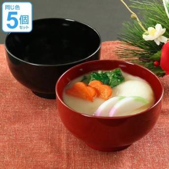 汁椀 360ml クリーンコート加工 食器 山中塗 日本製 同色5個セット ( 電子レンジ対応 食洗機対応 和食器 割れにくい )
