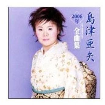 島津亜矢/島津亜矢2006年全曲集