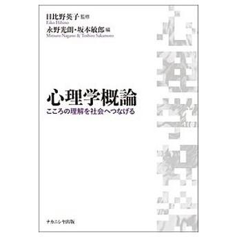 心理学概論 こころの理解を社会へつなげる/日比野英子/永野光朗/坂本敏郎
